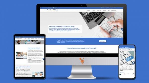 Παντελέων Π. Βερρής - Κατασκευή σελίδας για Λογιστικό Φοροτεχνικό Γραφείο