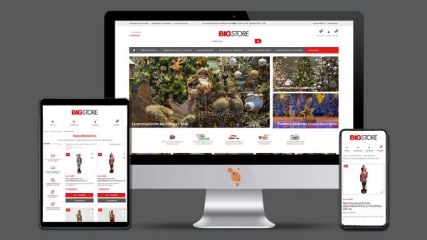 BIGSTORE - Υποστήριξη και βελτίωση του e-shop BIG STORE
