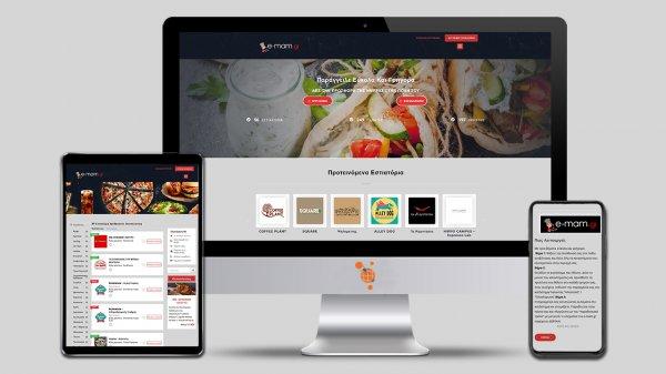 E-mam - Υποστήριξη και βελτίωση του online delivery Ε-mam