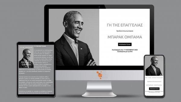 ΓΗ ΤΗΣ ΕΠΑΓΓΕΛΙΑΣ - Προεδρικά Απομνημονεύματα - Μπαράκ Ομπάμα