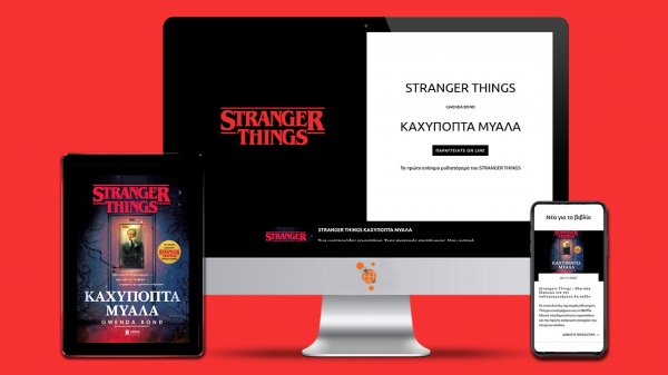 STRANGER THINGS - Κατασκευή one product e-shop Stranger Things