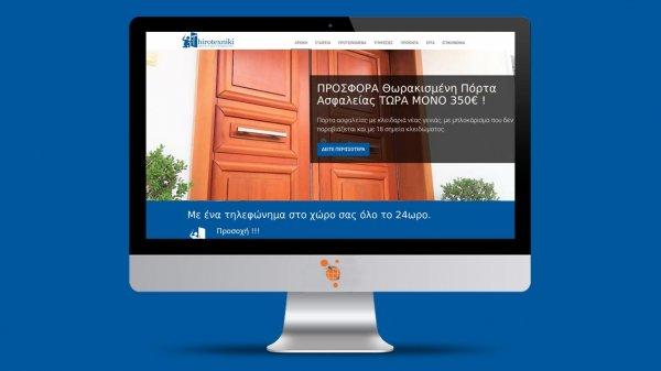 Θυροτεχνική - Κατασκευή Ιστοσελίδας για τεχνική εταιρεία πορτών ασφαλείας